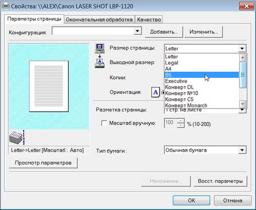 Указываем размер бумаги при печати