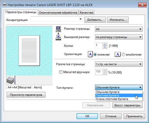 Указываем плотность бумаги при печати