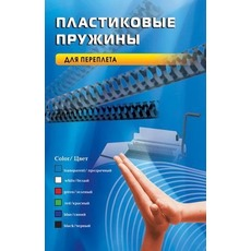 OFFICE KIT 164015 Пружины пластик d=06 мм office kit синий 100шт. office kit